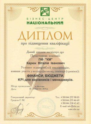 Диплом про підвищення кваліфікації