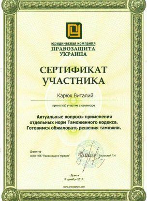 Сертифікат актуальні питання