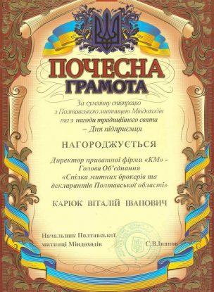 Співпраця з Полтавською митницею